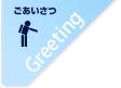 ツーリストジャパン ごあいさつ