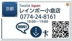 株式会社ツーリストジャパン レインボー小倉店