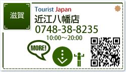 株式会社ツーリストジャパン 近江八幡店